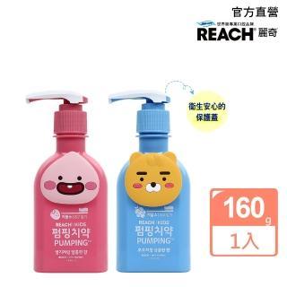 【麗奇】KAKAO按壓式兒童牙膏160g兩款任選(萊恩葡萄香/桃子草莓香)