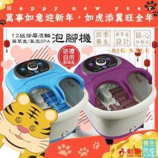 【勳風】紫羅蘭包覆式健康泡腳機HF-G5998H/鬱金香HF-G538H/氣泡/滾輪/草藥盒(兩色任選)/