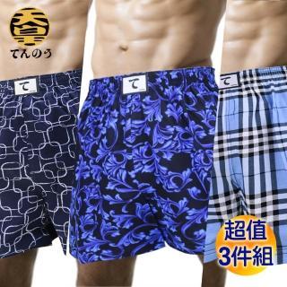 【天皇】台灣MIT純棉內褲沉靜藍色系3件平口褲組合(藍色系-款式隨機出貨)