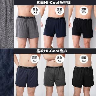 【BeautyFocus】9件組/台灣製Hi-Cool吸排透氣平口褲(38-74M-XXL)