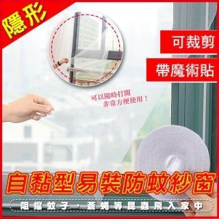 隱形自黏型易裝防蚊紗窗(2入組)