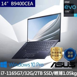 【ASUS 華碩】B9400CEA-0111A1165G7 14吋商用筆電(i7-1165G7/32G/2TB SSD/W10 Pro)