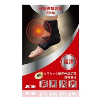【日華】遠紅外線護踝-自黏式(日華肢體裝具)