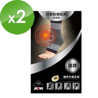 【日華】遠紅外線-萊卡護踝 2盒組(日華肢體裝具)