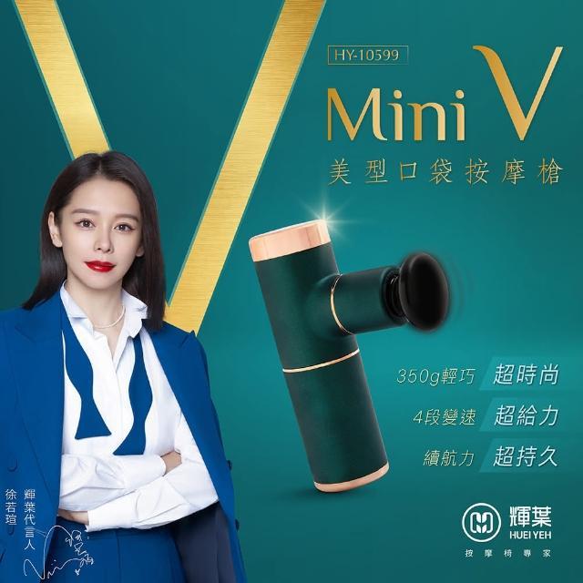 【輝葉】miniV美型口袋按摩槍(HY-10599)/