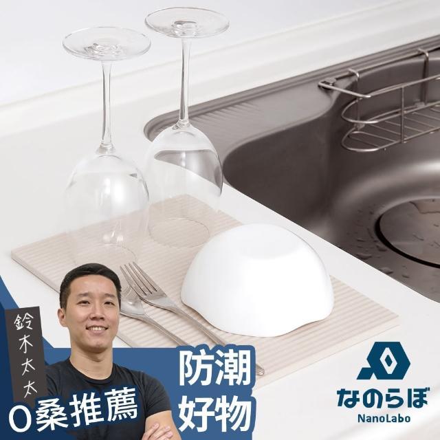 【NANOLABO】UB珪藻土瞬間吸水置物墊-波浪(鈴木太太公司貨)/
