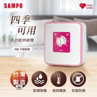 【SAMPO 聲寶】四季用多功能烘被機 HX-TB06B(附烘被球、烘靴管)