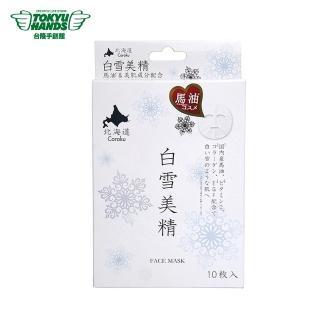 【HANDS 台隆手創館】日本製白雪美精 馬油面膜(10片裝)