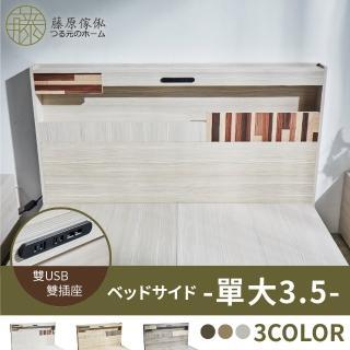 【藤原傢俬】夢幻101床頭單人加大3.5尺(不含床墊/床底)
