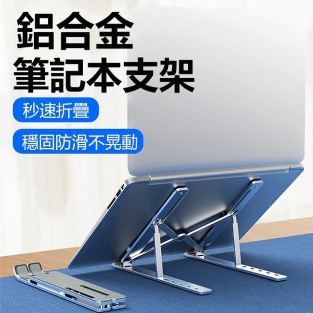 【諾西NUOXI】N3便攜式鋁合金筆電散熱支架(六檔調節