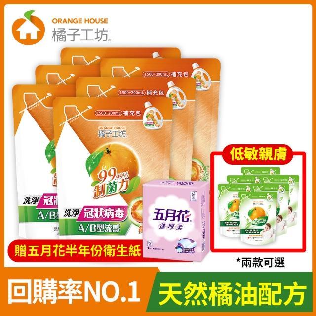 【橘子工坊】天然濃縮洗衣精補充包*6包/箱(制菌力1700ml/低敏親膚1500ml)贈五月花衛生紙48包/箱/