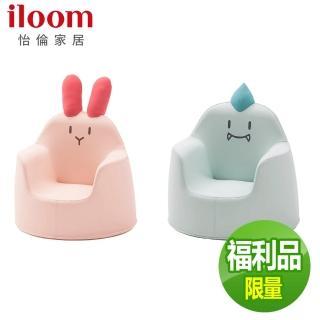 【iloom 怡倫家居】福利品 ACO童話 - 兔子寶貝小沙發(送小小兵不銹鋼杯)