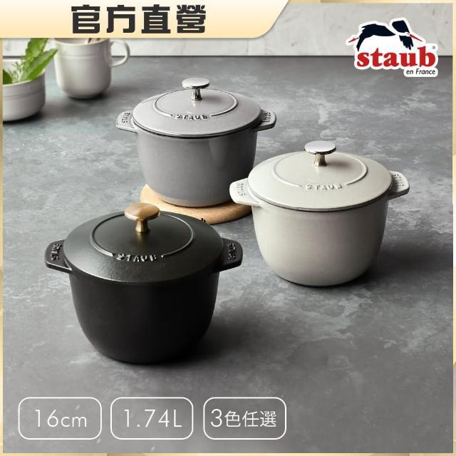 【法國Staub】琺瑯鑄鐵飯鍋16cm(松露白)/