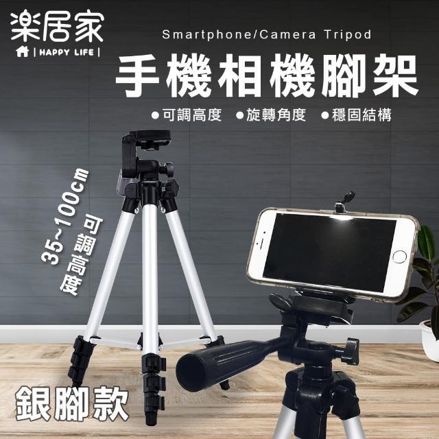 【樂居家】手機相機通用三腳架-贈背袋(相機腳架