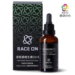 【RACE ON】液態盾維生素D3+E滴劑(每日滴補強日曬不足、運動修護、有助骨骼肌肉、液態吸收率1.5倍、台灣製)