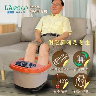【LAPOLO】中桶泡腳機(LA-308)/