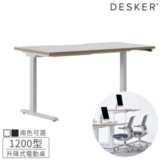 【iloom 怡倫家居】Desker 1200型 升降式電動桌(2色可選)