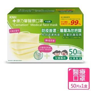 【康乃馨】粉黃色雙鋼印兒童醫療口罩50片/盒(未滅菌/BFE細菌過濾效率達99%)