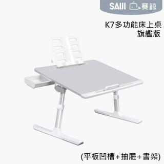 【XGear賽鯨】多功能床上桌-旗艦版  平板凹槽+抽屜+書架(床上桌/懶人桌/電腦筆電桌/摺疊書桌)