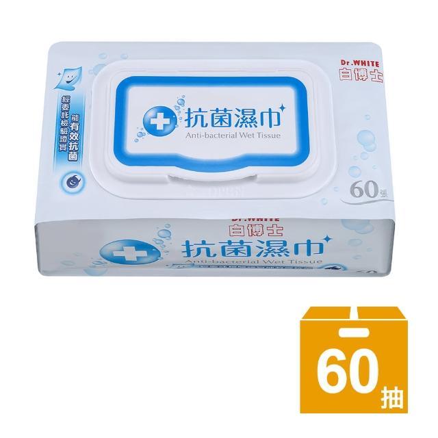 【白博士】抗菌濕巾60抽/包(含天然蘆薈成分、溫和潔淨)/