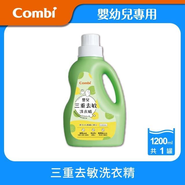 【Combi】嬰兒三重去敏洗衣精1200ml/