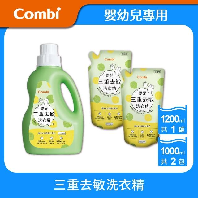 【Combi】嬰兒三重去敏洗衣精促銷組/