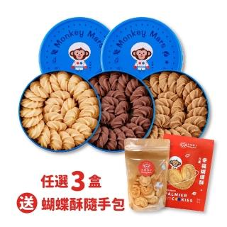 【monkey mars 火星猴子】經典曲奇餅乾 三種口味組(送 幸福蝴蝶酥餅乾福氣包1包)