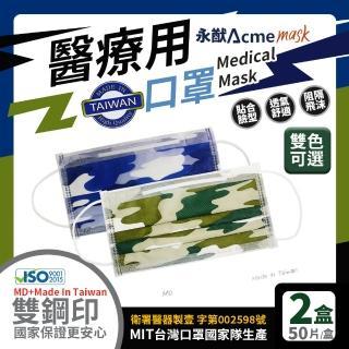 【永猷】雙鋼印拋棄式成人醫用口罩(50入/盒*2盒)/