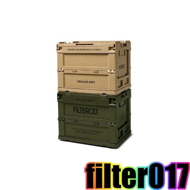 【Filter017】側開折疊收納箱S/