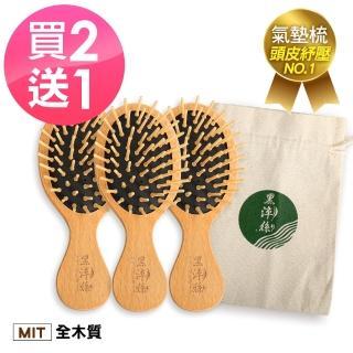 【日本黑淬絲】氣墊按摩木梳隨身款(買2送1)