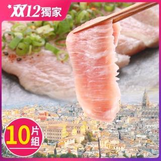 【愛上吃肉】雙12限定 西班牙頂級霜降松阪豬11片(180g±10%/片)
