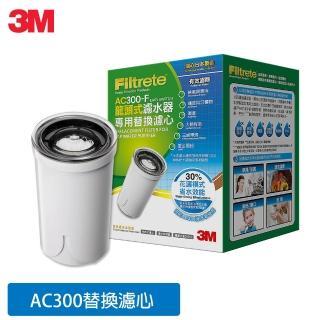 【3M】AC300龍頭式濾水器替換濾心(AC300-F)/