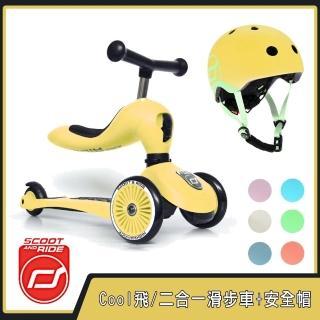 【Mombella & Apramo】奧地利Scoot&Ride-Cool飛/二合一滑步車+安全帽