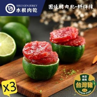 【水根肉乾】檸檬圓燒豬肉乾150g-超值3包組(網購熱銷)