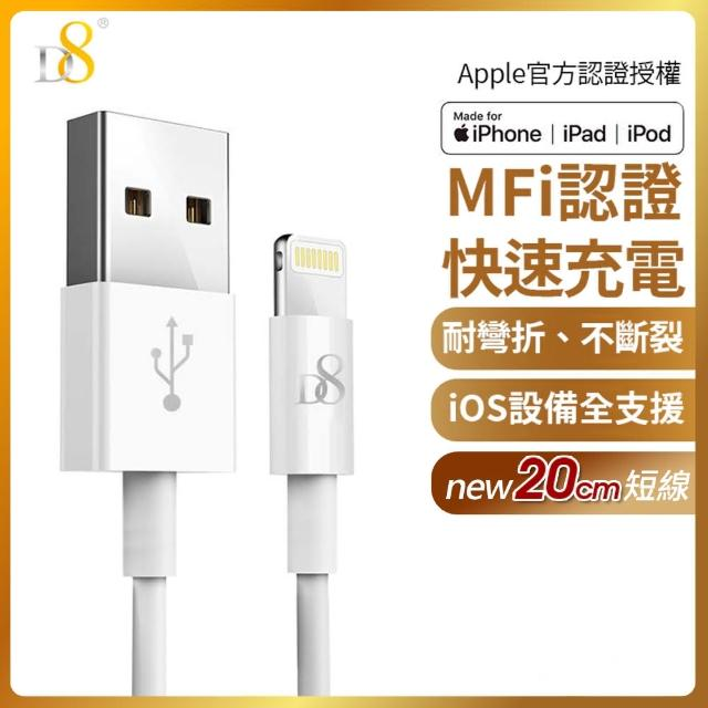 【D8】APPLE MFI認證 Lightning 充電線/傳輸線-20cm短線(for iPhone 12/Pro Max/mini11/XS/XR/X/8/7/6)