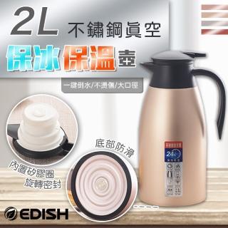 【Imakara】2L不鏽鋼真空保冰保溫壺/