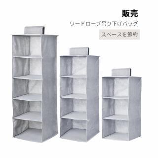 【JOEKI】衣櫥五層收納掛袋-F0709(掛袋 棉麻掛袋 收納掛袋 衣物收納)