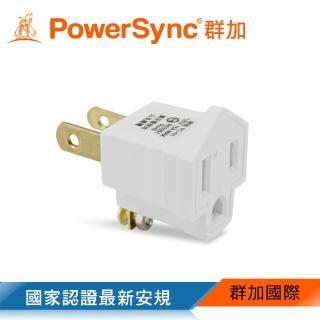 【PowerSync 群加】3轉2電源轉接頭(TYN39A)