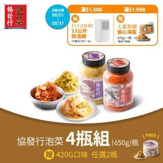 【協發行泡菜】8種口味任選4瓶|650g/瓶(贈送2瓶420g/瓶 共6瓶)