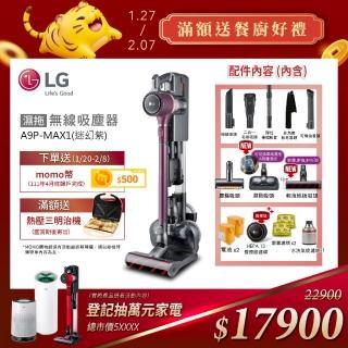 【12月買就送$3112mo幣+WMF鍋-LG