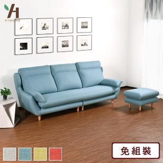 【伊本家居】諾帝亞 涼感布L型沙發(4色可選)