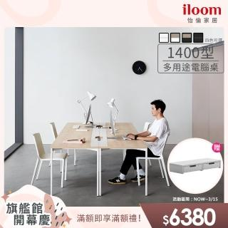 【iloom 怡倫家居】Desker 1400型 多用途電腦桌 含集線槽(4色可選)