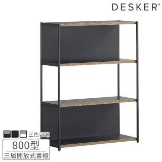 【iloom 怡倫家居】Desker 800型 三層開放式書櫃(3色可選 三層櫃 書櫃)