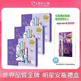 【我的心機】STAR明星安瓶肌救盛典禮盒 三代綜合安瓶(36入)