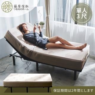 【藤原傢俬】5cm天然乳膠獨立筒電動床(單人3尺)