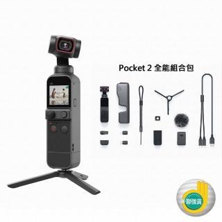 【DJI】Pocket 2 全能組合包(聯強國際貨)