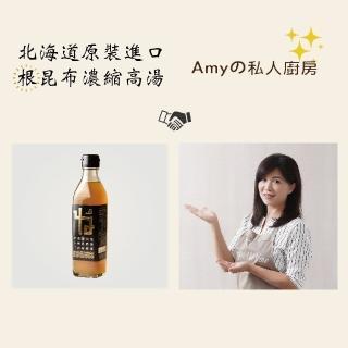 【Amy的私人廚房推薦】北海道原裝進口根昆布濃縮高湯(買就送日式涼拌小黃瓜醃漬粉昆布口味)