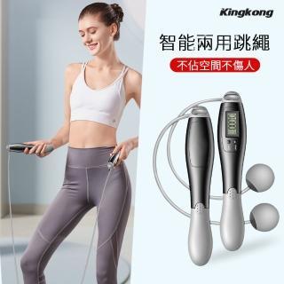 【kingkong】智慧有氧可調節兩用跳繩
