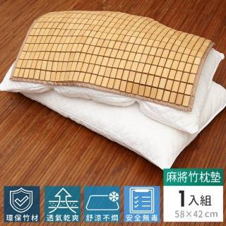 【Abans】愛竹藝無線貼合麻將枕套/枕頭套(1入)