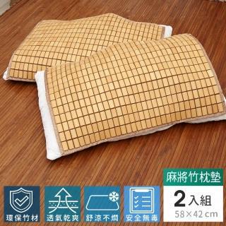 【Abans】愛竹藝無線貼合麻將枕套/枕頭套(2入)